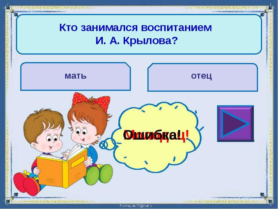 Учение давалось И. А. Крылову… трудно легко Молодец! Ошибка!