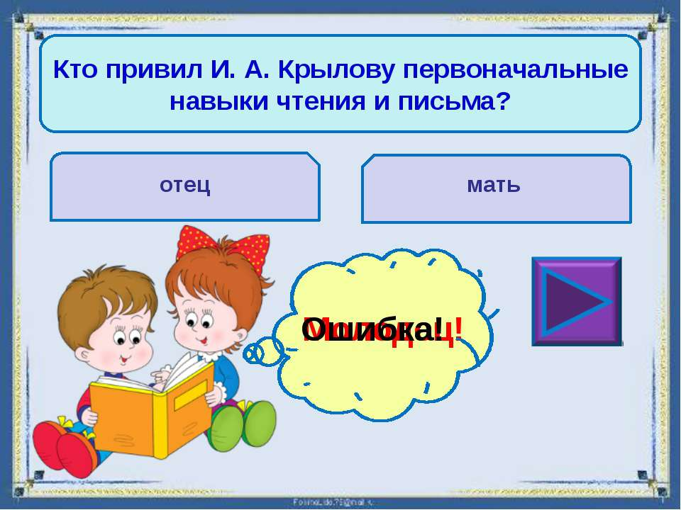 Какому языку выучился И. А. Крылов в возрасте пятидесяти лет? английскому дре...