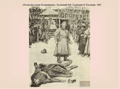«Песня про купца Калашникова». Кулачный бой. Художник В. Васнецов. 1891