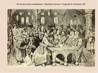 «Песня про купца Калашникова». Пир Ивана Грозного. Художник В. Васнецов. 1891