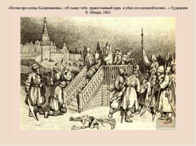 «Песня про купца Калашникова». «Я скажу тебе, православный царь: я убил его в...