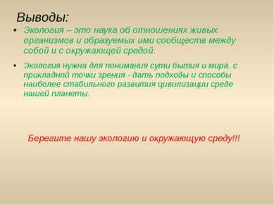 Выводы: Экология – это наука об отношениях живых организмов и образуемых ими ...