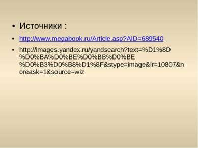 Источники : http://www.megabook.ru/Article.asp?AID=689540 http://images.yande...