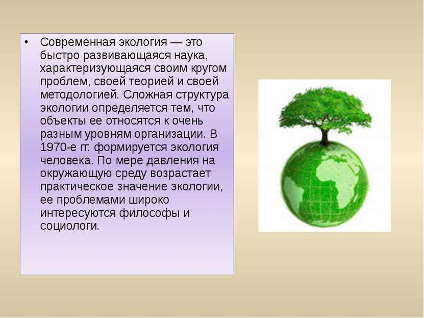 Современная экология — это быстро развивающаяся наука, характеризующаяся свои...