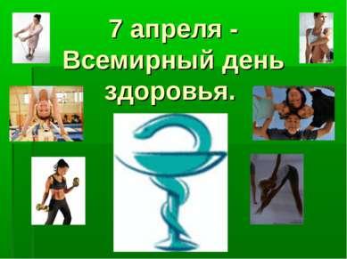 7 апреля - Всемирный день здоровья.