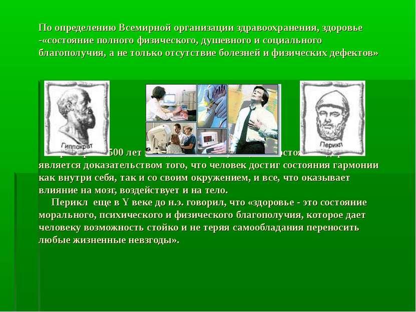 По определению Всемирной организации здравоохранения, здоровье -«состояние по...