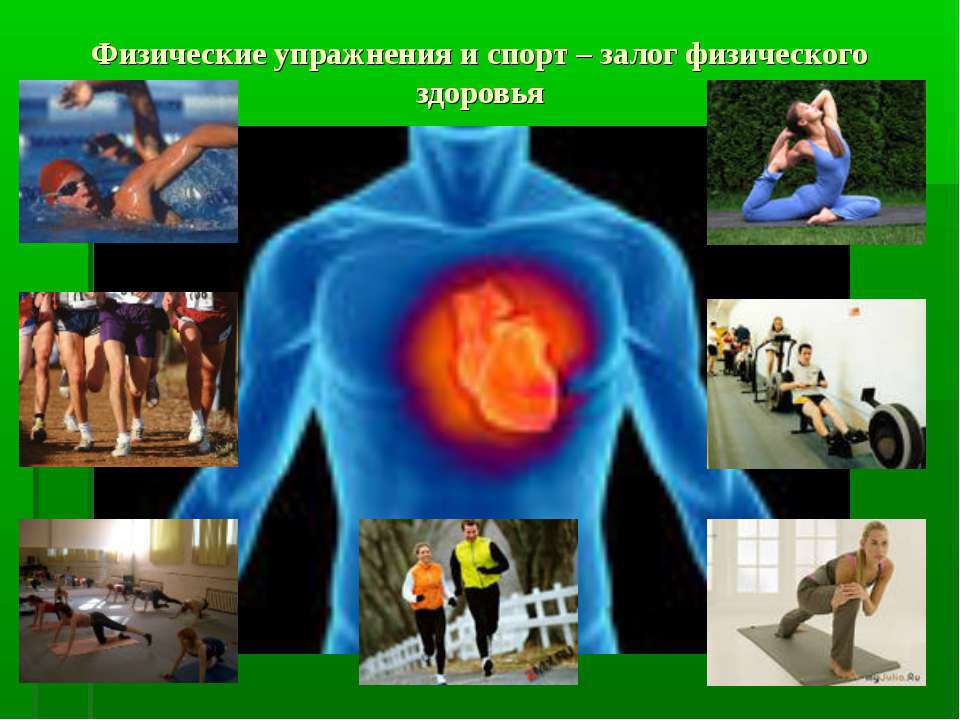 Физические упражнения и спорт – залог физического здоровья