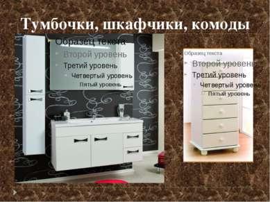 Тумбочки, шкафчики, комоды