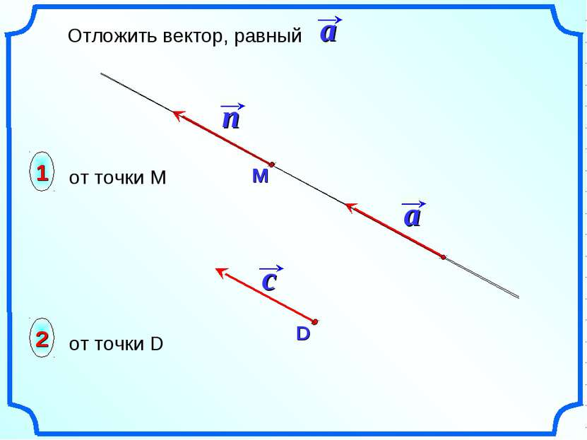 1 2 от точки М от точки D