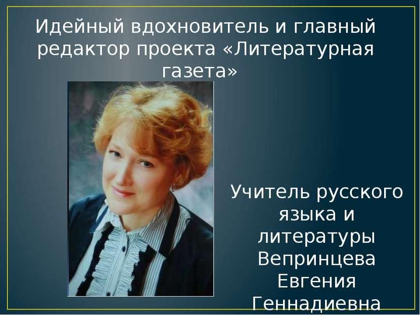Идейный вдохновитель и главный редактор проекта «Литературная газета» Учитель...