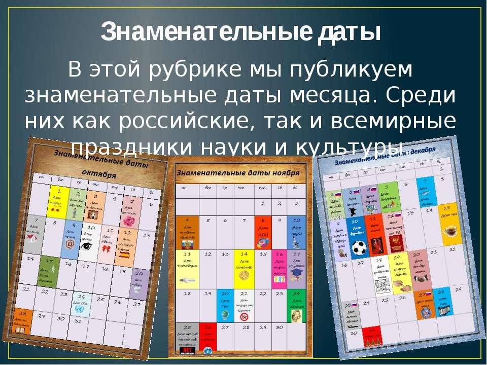 Знаменательные даты В этой рубрике мы публикуем знаменательные даты месяца. С...