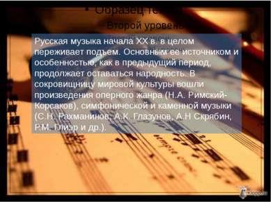 Русская музыка начала XX в. в целом переживает подъем. Основным ее источником...