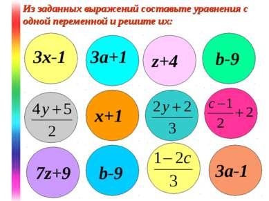 Из заданных выражений составьте уравнения с одной переменной и решите их: 3х-...