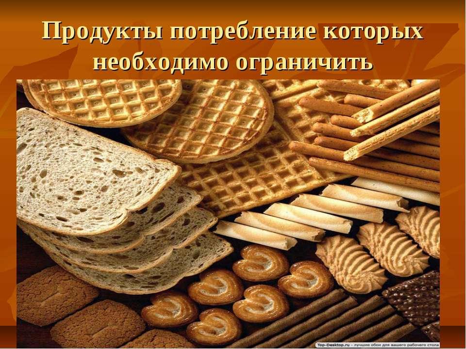 Продукты потребление которых необходимо ограничить