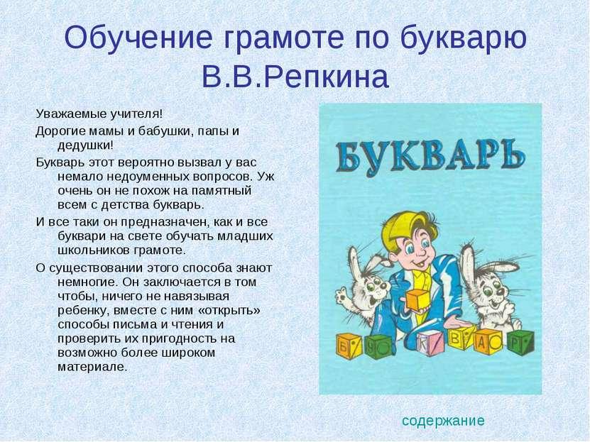 Обучение грамоте по букварю В.В.Репкина Уважаемые учителя! Дорогие мамы и баб...
