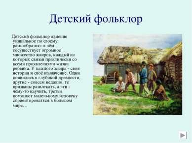 Детский фольклор Детский фольклор явление уникальное по своему разнообразию: ...