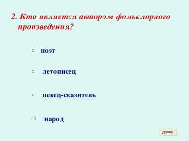 2. Кто является автором фольклорного произведения?