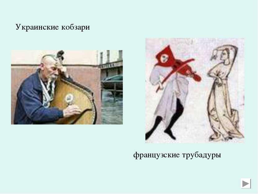 Украинские кобзари французские трубадуры