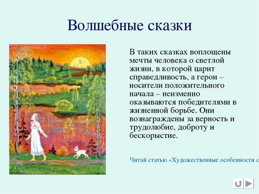 Волшебные сказки В таких сказках воплощены мечты человека о светлой жизни, в ...