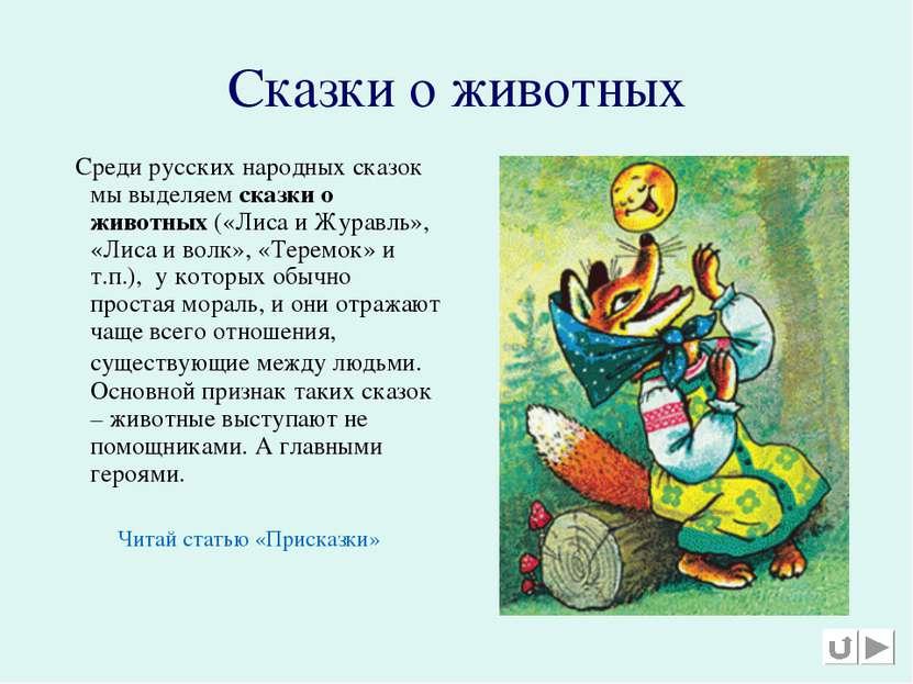 Сказки о животных Среди русских народных сказок мы выделяем сказки о животных...