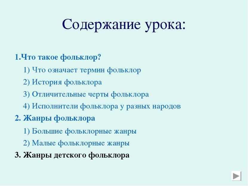 Содержание урока: 1.Что такое фольклор? 1) Что означает термин фольклор 2) Ис...