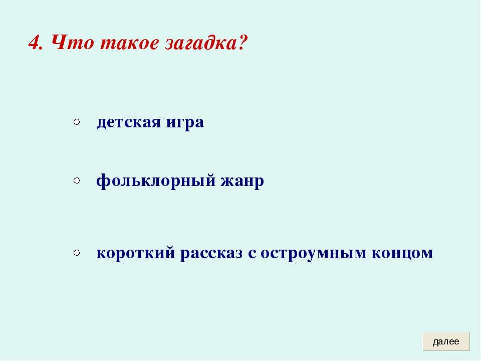 4. Что такое загадка?
