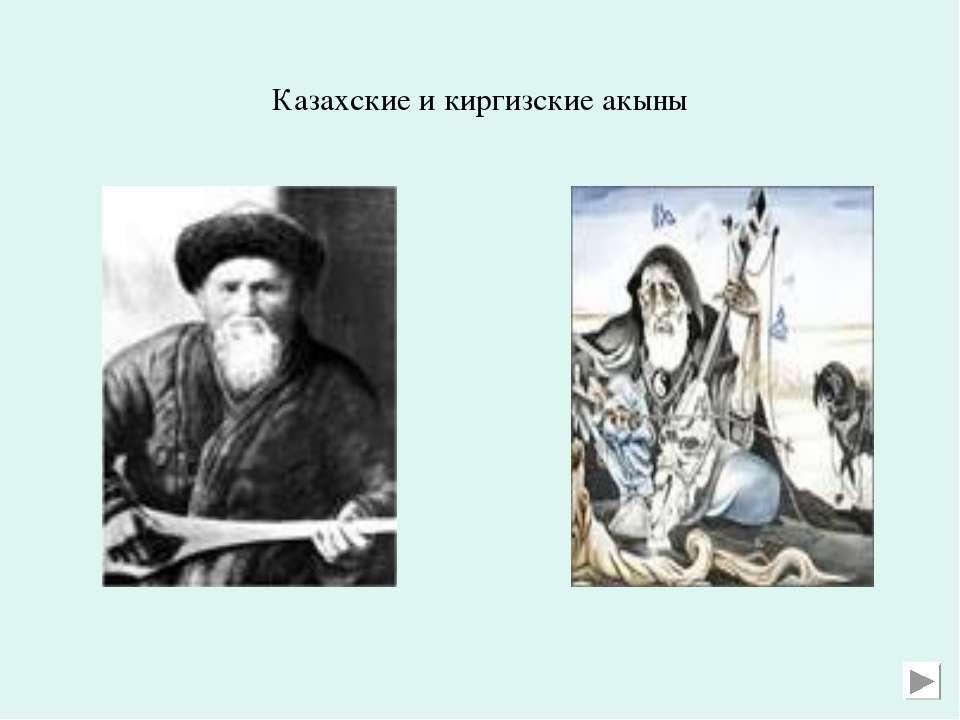 Казахские и киргизские акыны