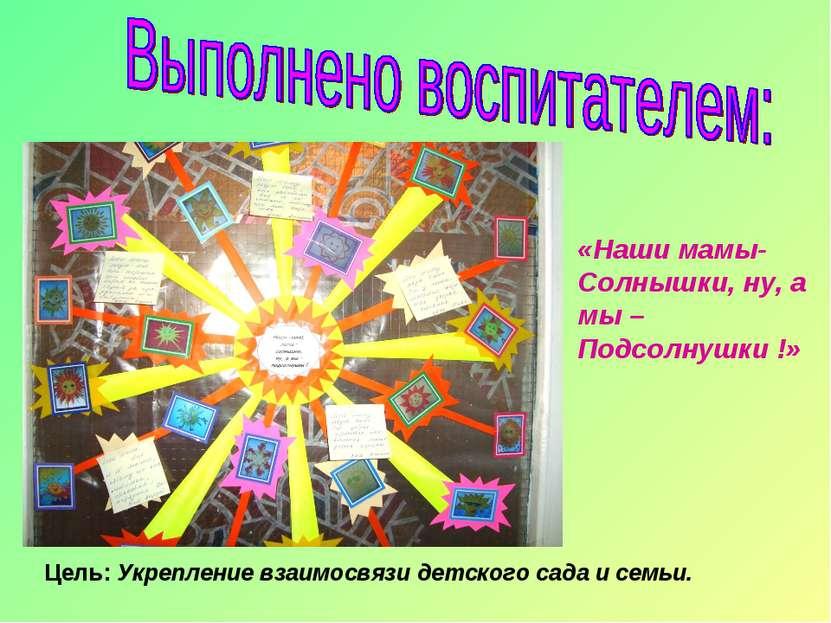 «Наши мамы- Солнышки, ну, а мы – Подсолнушки !» Цель: Укрепление взаимосвязи ...