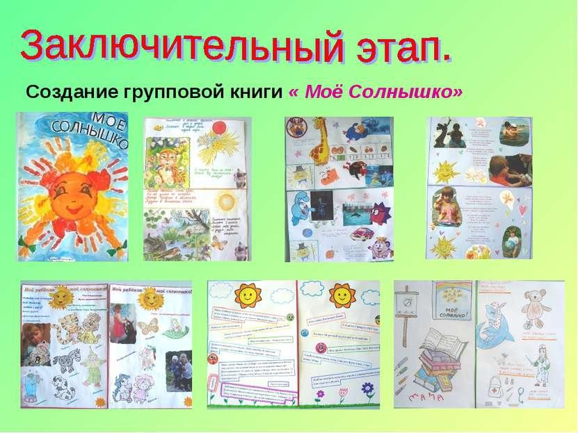 Создание групповой книги « Моё Солнышко»