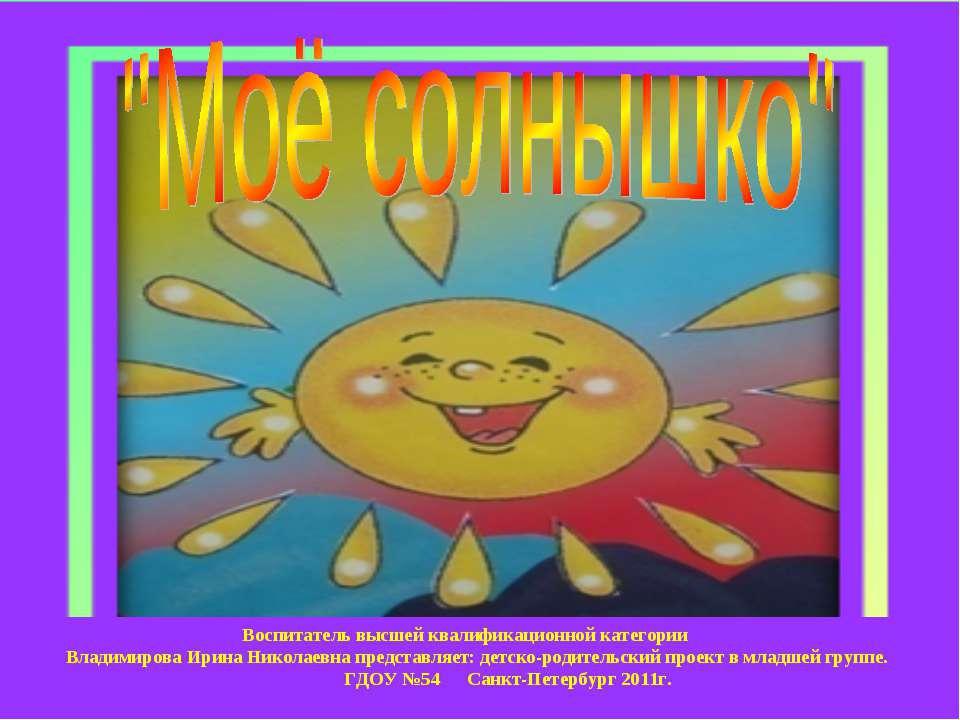 Воспитатель высшей квалификационной категории Владимирова Ирина Николаевна пр...