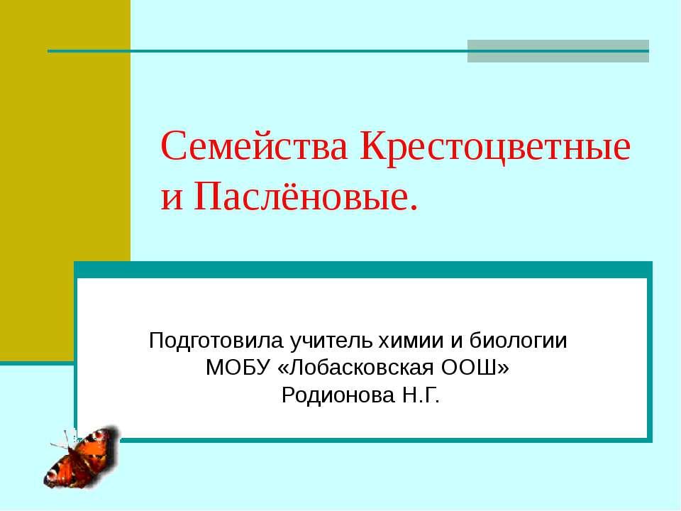 Семейства Крестоцветные и Паслёновые. Подготовила учитель химии и биологии МО...
