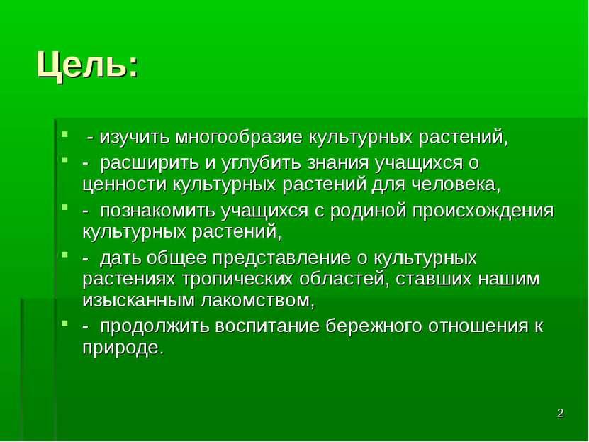 * Цель: - изучить многообразие культурных растений, - расширить и углубить зн...