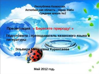 Республика Казахстан. Актюбинская область , город Эмба Средняя школа №2 Презе...