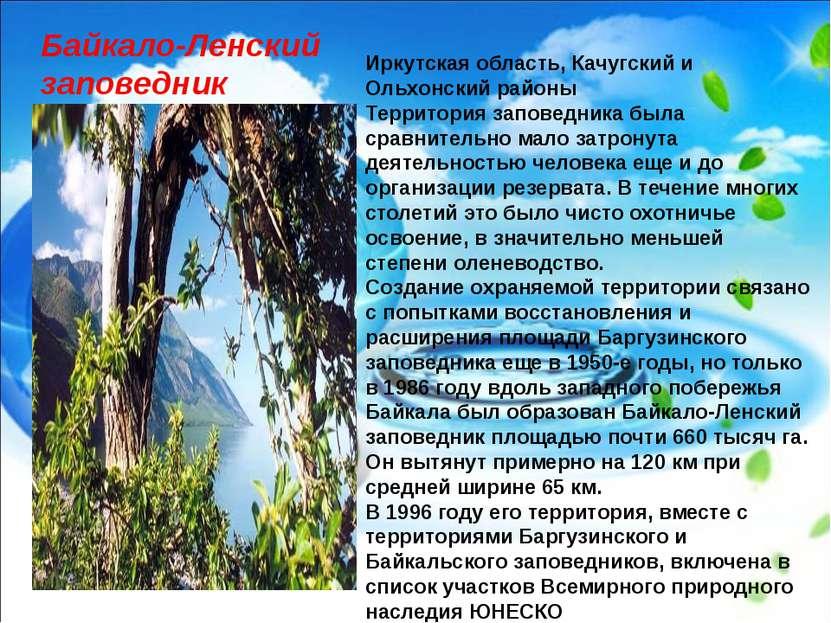 Иркутская область, Качугский и Ольхонский районы Территория заповедника была ...