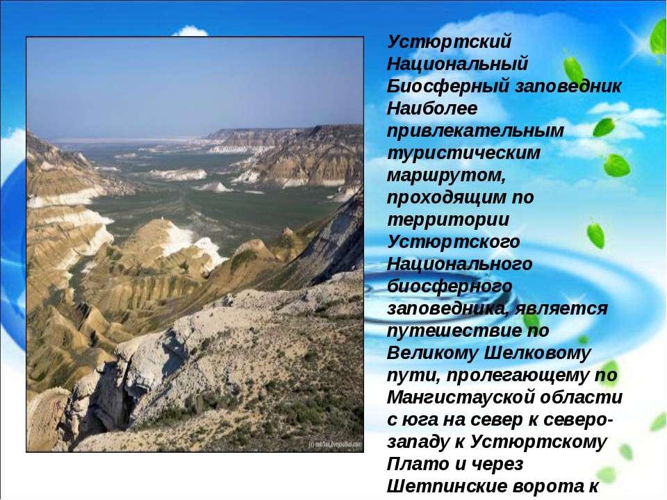 Устюртский Национальный Биосферный заповедник Наиболее привлекательным турист...