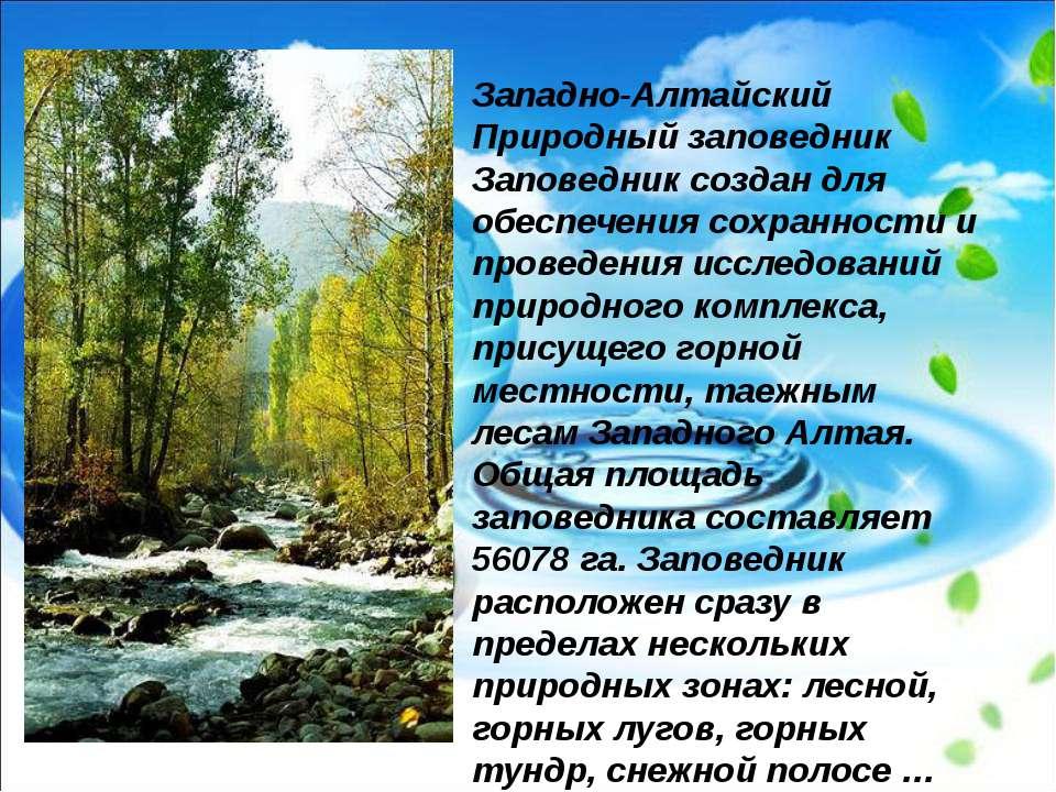 Западно-Алтайский Природный заповедник Заповедник создан для обеспечения сохр...