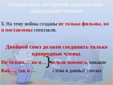 Летучие мыши не строят гнезд. Человек не имеет права быть грубым. Он залез на...