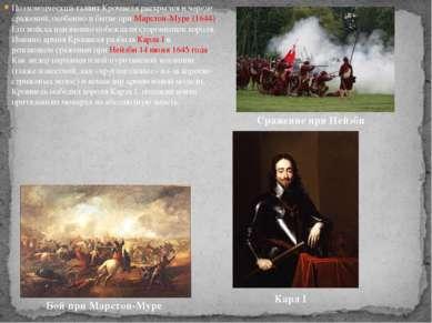 Полководческий талант Кромвеля раскрылся в череде сражений, особенно вбитве ...