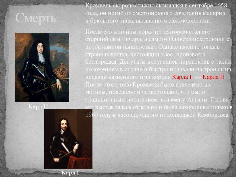 Кромвель скоропостижно скончался в сентябре 1658 года, он погиб от смертоносн...