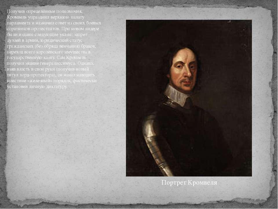 Получив определённые полномочия, Кромвель упразднил верхнюю палату парламента...