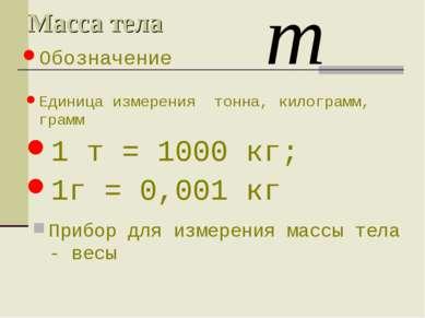 Масса тела Прибор для измерения массы тела - весы Обозначение Единица измерен...