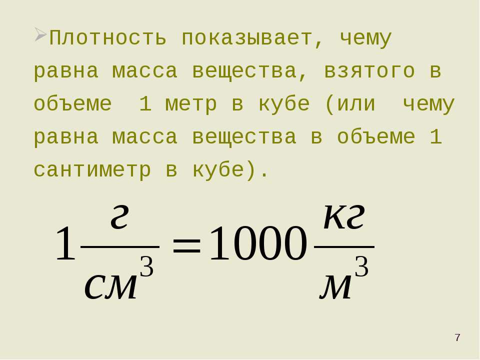 Плотность показывает, чему равна масса вещества, взятого в объеме 1 метр в ку...
