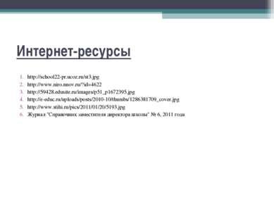Интернет-ресурсы http://school22-pr.ucoz.ru/st3.jpg http://www.niro.nnov.ru/?...