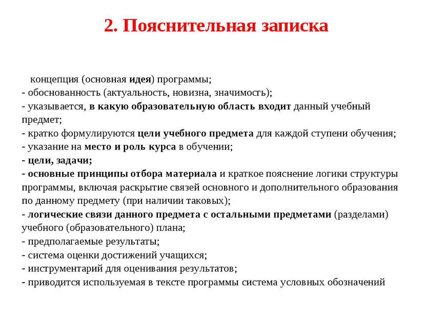 2. Пояснительная записка ---концепция (основная идея) программы; - обоснованн...