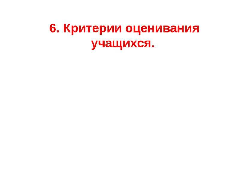 6. Критерии оценивания учащихся.