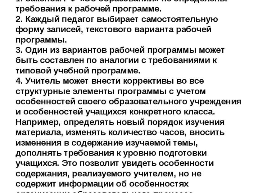 1. Законом РФ «Об образовании» не определены требования к рабочей программе. ...