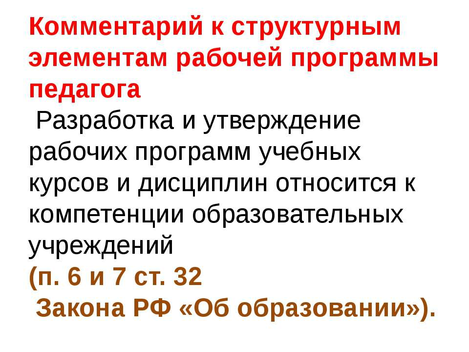 Комментарий к структурным элементам рабочей программы педагога Разработка и у...