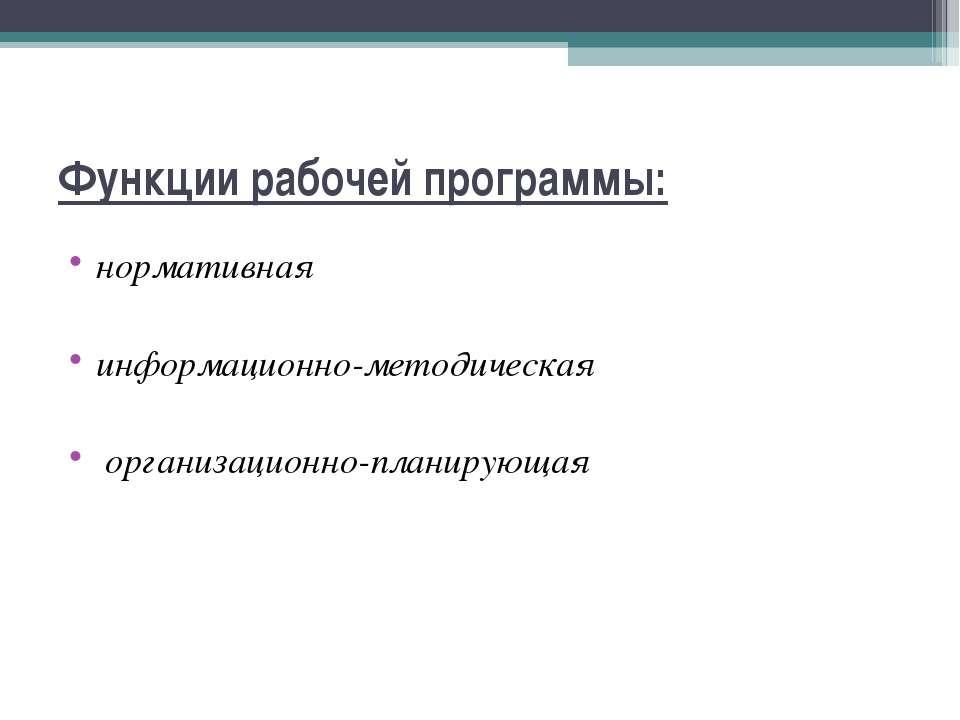 Функции рабочей программы: нормативная информационно-методическая организацио...
