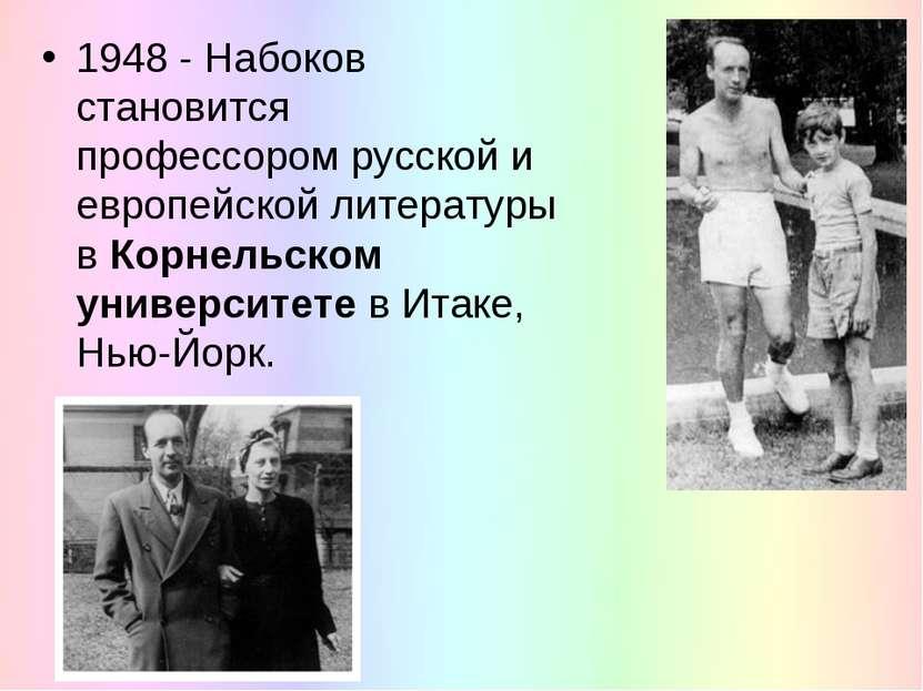 1948 - Набоков становится профессором русской и европейской литературы в Корн...