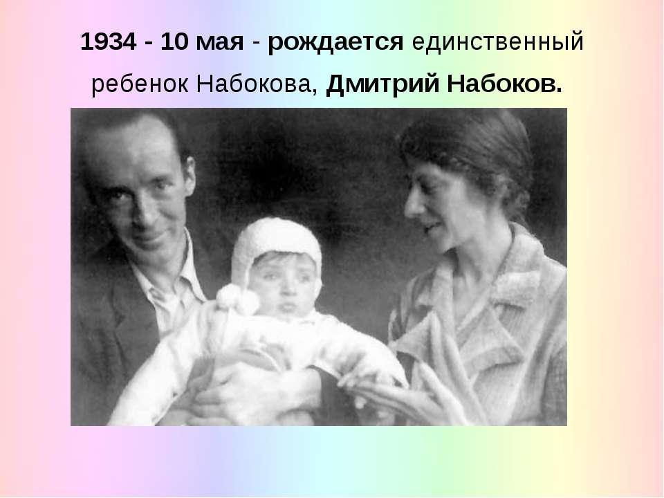 1934 - 10 мая - рождается единственный ребенок Набокова, Дмитрий Набоков.